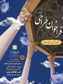فراخوان طراحی لوگو و تمبر «شیراز شهر دوستدار سالمند»