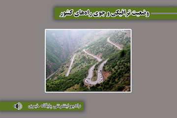 بشنوید| ترافیک سنگین در آزادراه تهران - کرج - قزوین/ بارش باران در محورهای استان زنجان/ تردد عادی و روان در همه محورهای شمالی