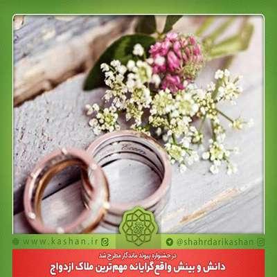 دانش و بینش واقعگرایانه مهمترین ملاک ازدواج