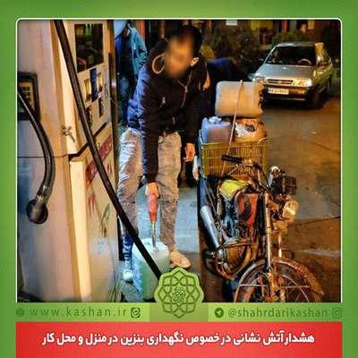 هشدار آتش نشانی در خصوص نگهداری بنزین در منزل و محل کار