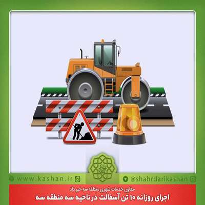 اجرای روزانه 10 تن آسفالت در ناحیه سه منطقه سه