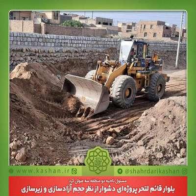 بلوار قائم لتحر پروژهای دشوار از نظر حجم آزادسازی و زیرسازی