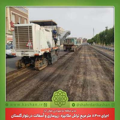 اجرای 8300 متر مربع تراش مکانیزه، زیرسازی و آسفالت در بلوار گلستان