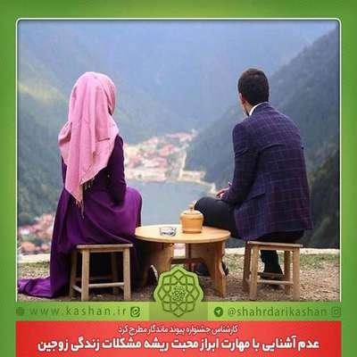 عدم آشنایی با مهارت ابراز محبت ریشه مشکلات زندگی زوجین