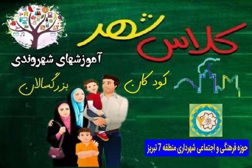 آغاز طرح کلاس شهر در جنوب غرب تبریز