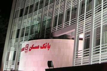 آیین تکریم و معارفه مدیرعامل بانک مسکن برگزار شد/ «شایان» سکاندار جدید بانک مسکن