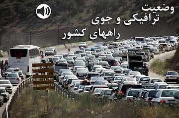 بشنوید| ترافیک سنگین در آزادراه قزوین - کرج و بالعکس و آزادراه ساوه - تهران / تردد عادی و روان در همه محورهای شمالی کشور