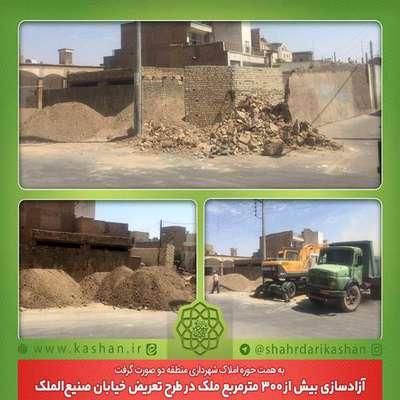 آزادسازی بیش از 300 مترمربع ملک در طرح تعریض خیابان صنیعالملک