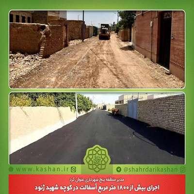 اجرای بیش از ۱۸۰۰ متر مربع آسفالت در کوچه شهید ژنود