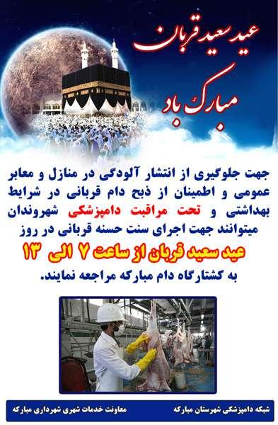 اطلاعیه / خدمات کشتارگاه مبارکه در عید سعید قربان