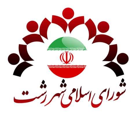 جلسه انتخاب هیئترئیسه سال چهارم شورای اسلامی شهر رشت برگزار خواهد شد