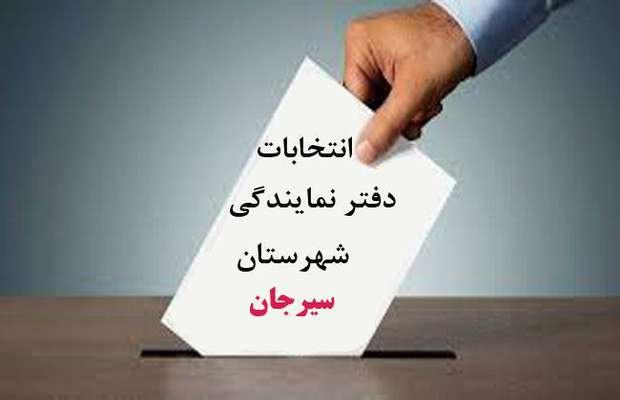 اطلاعیه شماره یک هیئت اجرایی انتخابات دفتر نمایندگی سیرجان