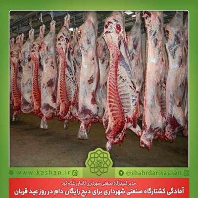 آمادگی کشتارگاه صنعتی شهرداری برای ذبح رایگان دام در روز عید قربان