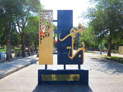فضاسازی شهر به مناسبت عید سعید قربان