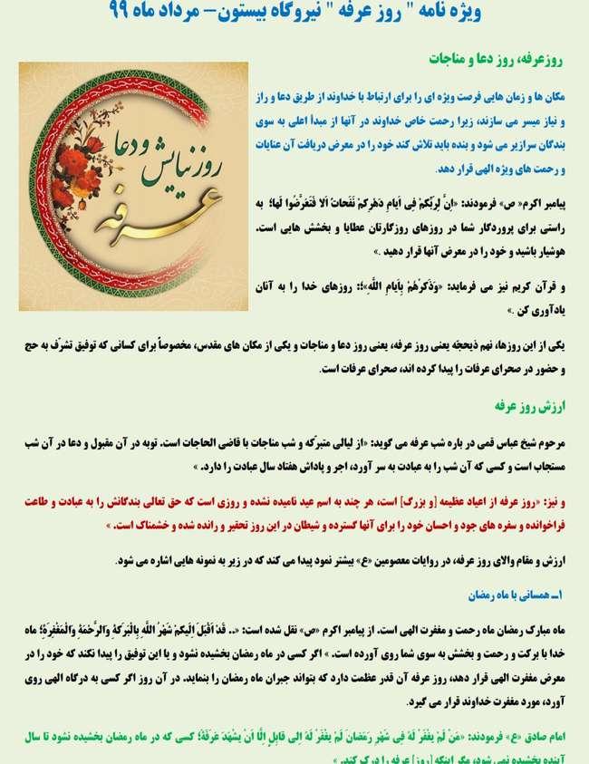 انتشار ویژه نامه«روز عرفه» توسط نیروگاه بیستون