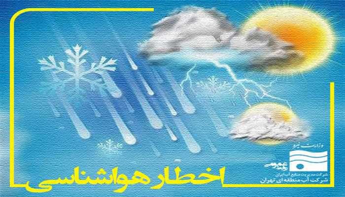 احتمال بالا آمدن آب رودخانه های استان تهران بر اساس هشدار...