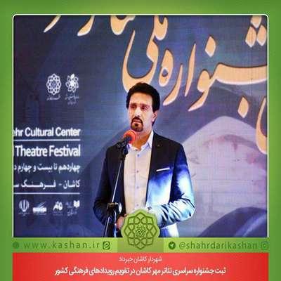 ثبت جشنواره سراسری تئاتر مهر کاشان در تقویم رویدادهای فرهنگی کشور