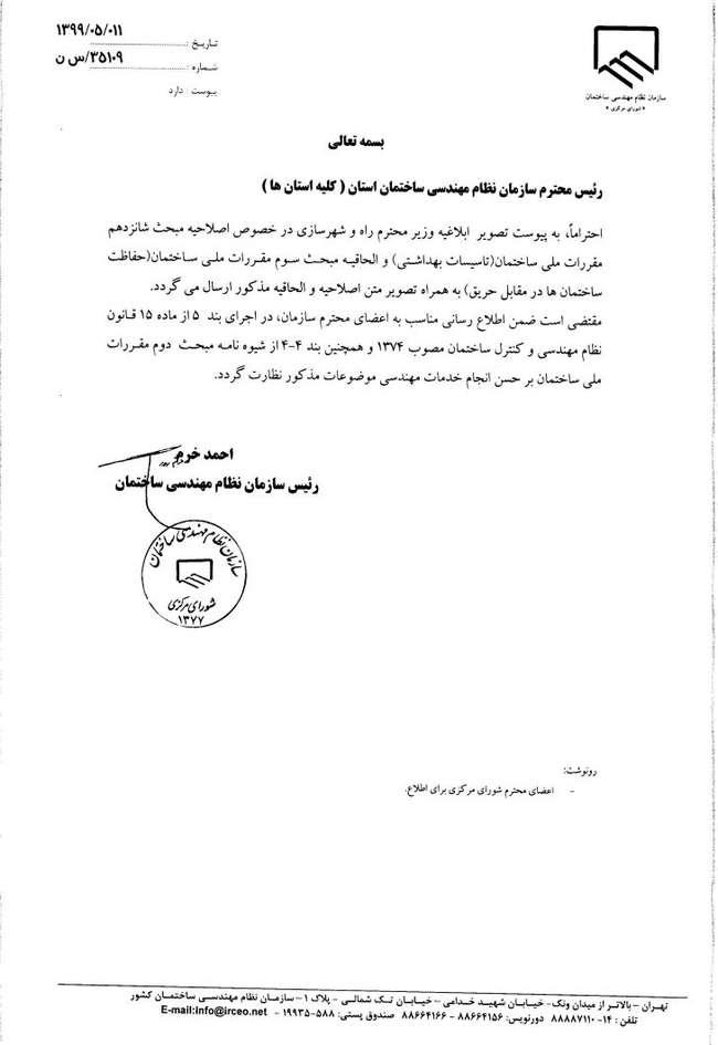 ابلاغ اصلاحیه مبحث۱۶ و الحاقیه مبحث ۳ مقررات ملی ساختمان