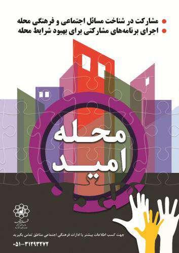 «محله امید»؛ طرحی برای مشارکت شهروندان در کاهش آسیب های اجتماعی