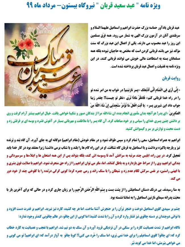 ویژه نامه «عید سعید قربان» نیروگاه بیستون