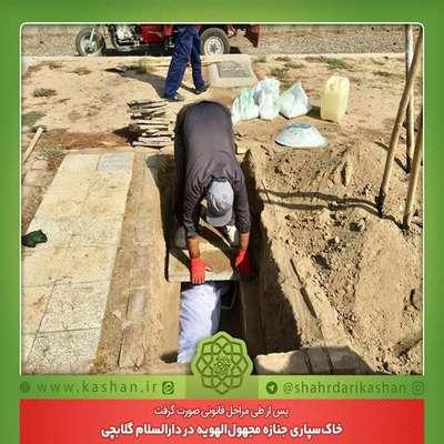 خاکسپارى جنازه مجهولالهويه در دارالسلام گلابچی