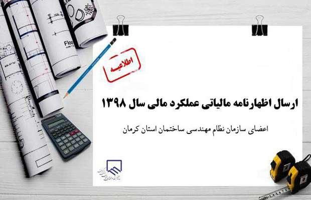 اطلاعیه ارسال اظهارنامه مالیاتی عملکرد مالی سال ۱۳۹۸ اعضای سازمان نظام مهندسی ساختمان استان کرمان