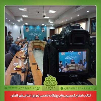 انتخاب اعضای کمیسیونهای چهارگانه تخصصی شورای اسلامی شهر کاشان