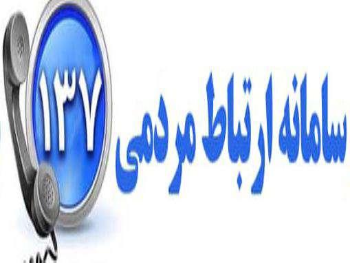 بیش از 2هزار تماس با سامانه 137 شهرداری ساری برقرار شد