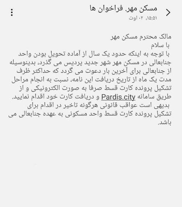 ماجرای پیامک به متقاضیان مسکن مهر