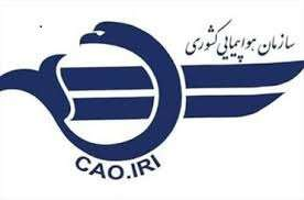 توضیحات سازمان هواپیمایی کشوری پیرامون انتشار یک خبر