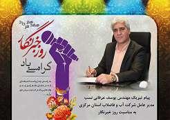 پیام تبریک مدیر عامل شرکت آب و فاضلاب استان مرکزی به مناسبت روز خبرنگار