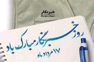 پیام تبریک مدیر کل راه و شهرسازی خراسان شمالی به مناسبت 17 مرداد روز خبرنگار
