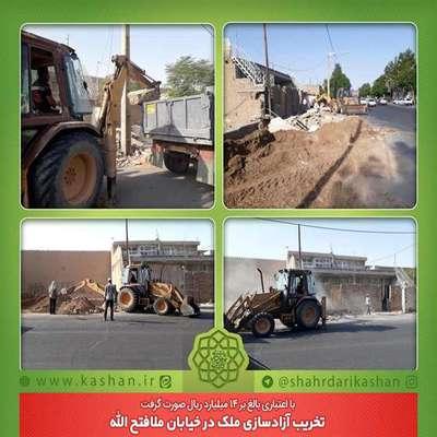 تخریب آزاد سازی ملک در خیابان ملافتح الله