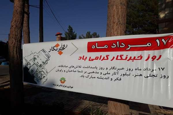 پیام تبریک شهردار سربیشه به مناسبت روز خبرنگار