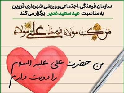 پویش شهروندی «من حضرت علی (ع) را دوست دارم » برگزار می شود