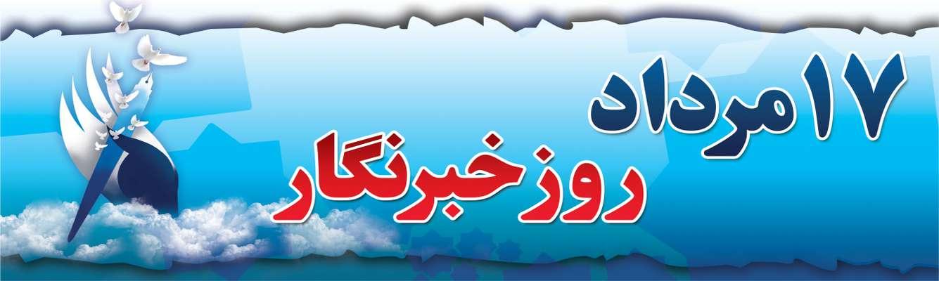 پیام شهردار ساری به مناسبت 17 مرداد، روز خبرنگار