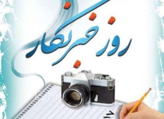 پيام رئیس و اعضاي شوراي اسلامي شهر ساري به مناسبت روز خبرنگار