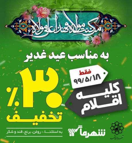 تخفیف ۳۰درصدی فروشگاه های شهرما ویژه عید غدیر
