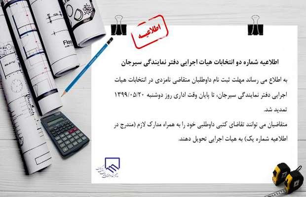 اطلاعیه شماره دو انتخابات هیات اجرایی دفتر نمایندگی سیرجان