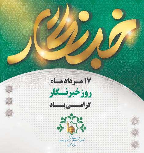 پیام شورای اسلامی شهر مشهدمقدس به مناسبت روز  ...