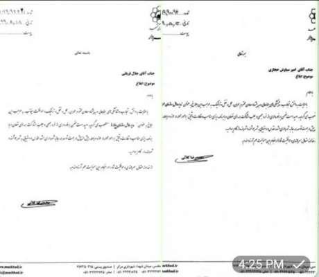 مدیر عامل دو سازمان شهرداری مشهد انتصاب شدند