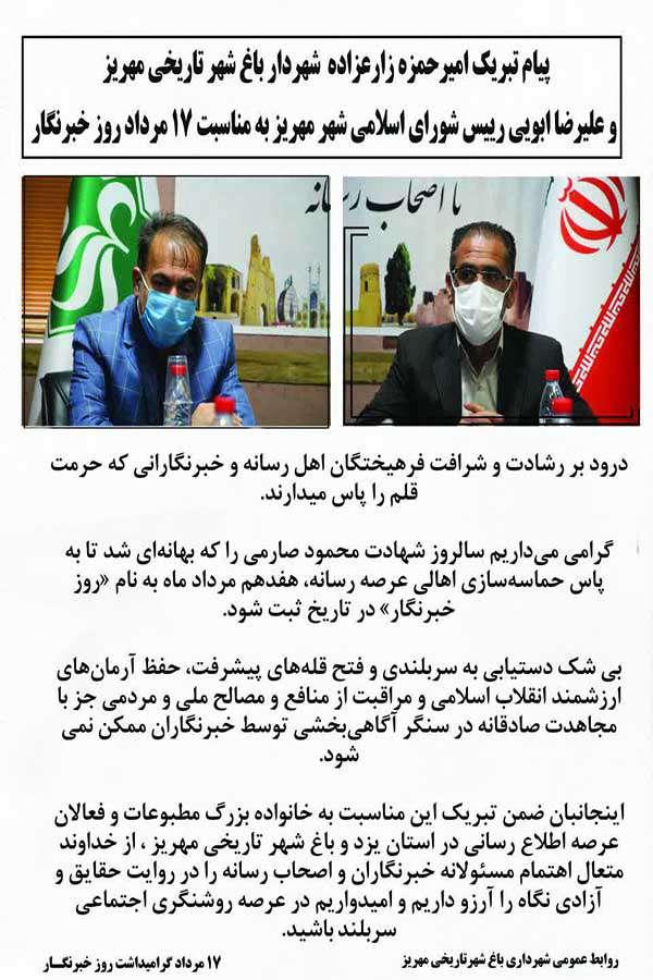 پیام تبریک شهردار و رئیس شورای اسلامی شهر مهریز به مناسبت روز خبرنگار