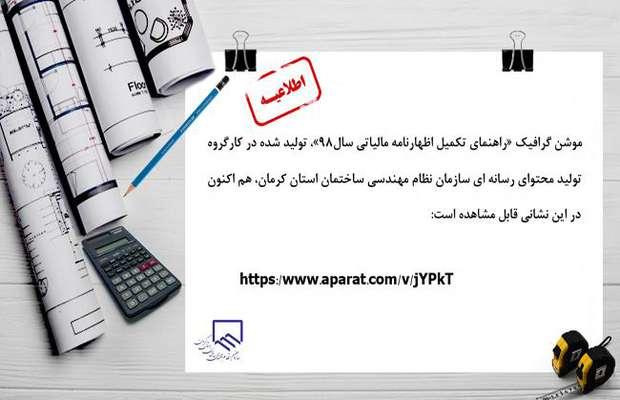 راهنمای تکمیل اظهارنامه ۱۳۹۸ مهندسان نظام مهندسی ساختمان استان کرمان
