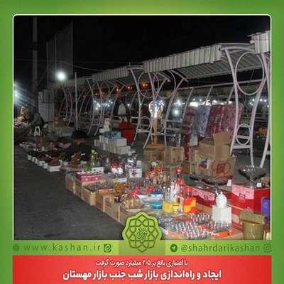 ایجاد و راهاندازی بازار شب جنب بازار مهستان