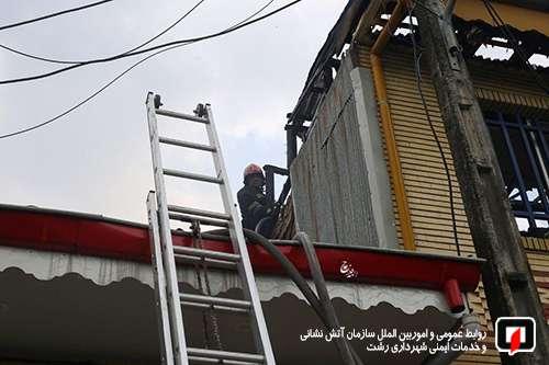 مهار آتش سوزی دو باب منزل مسکونی در جماران رشت