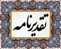 تقدیر از مدیرعامل شرکت آب منطقه ای کرمان