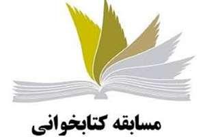 برگزاری قرعه کشی مسابقه مجازی کتابخوانی به مناسبت دهه ولایت و امامت و همچنین هفته ازدواج