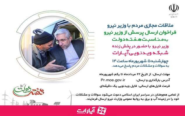 ملاقات مجازی مردم با وزیر نیرو؛ فراخوان ارسال پرسش از وزیر...