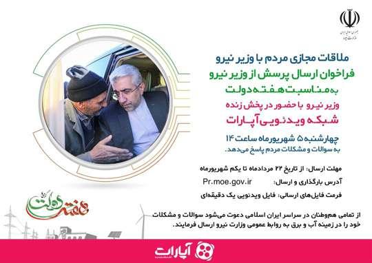 ملاقات مجازی مردم با وزیر نیرو؛چهارشنبه 5شهریور 99 در آپارات