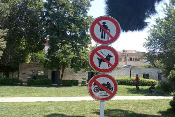 نصب تابلوهای هشدار دهنده در بوستان ها